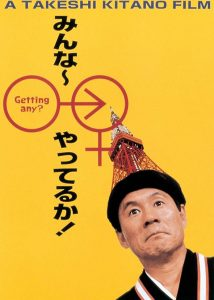 "Recenzja filmu ""Getting Any?"" (1994), reż. Takeshi Kitano"