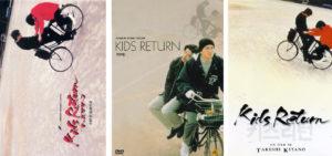 Kizzu ritân - Powrót przyjaciół (1996)