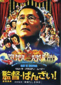"""Recenzja filmu """"Niech żyje reżyser!"""" (2007), reż. Takeshi Kitano"""