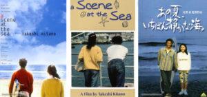 Ano Natsu, Ichiban Shizukana Umi - Scena nad morzem (1991)