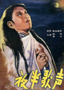 Song at Midnight / Ye bang ge sheng (1937), reż. Ma Xu Wei-Bang